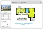 Rzeszów – ul. Urocza – 58,92 m2 – 3 pokoje